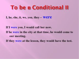 I, he, she, it, we, you, they – were If I were you, I would call her now. If