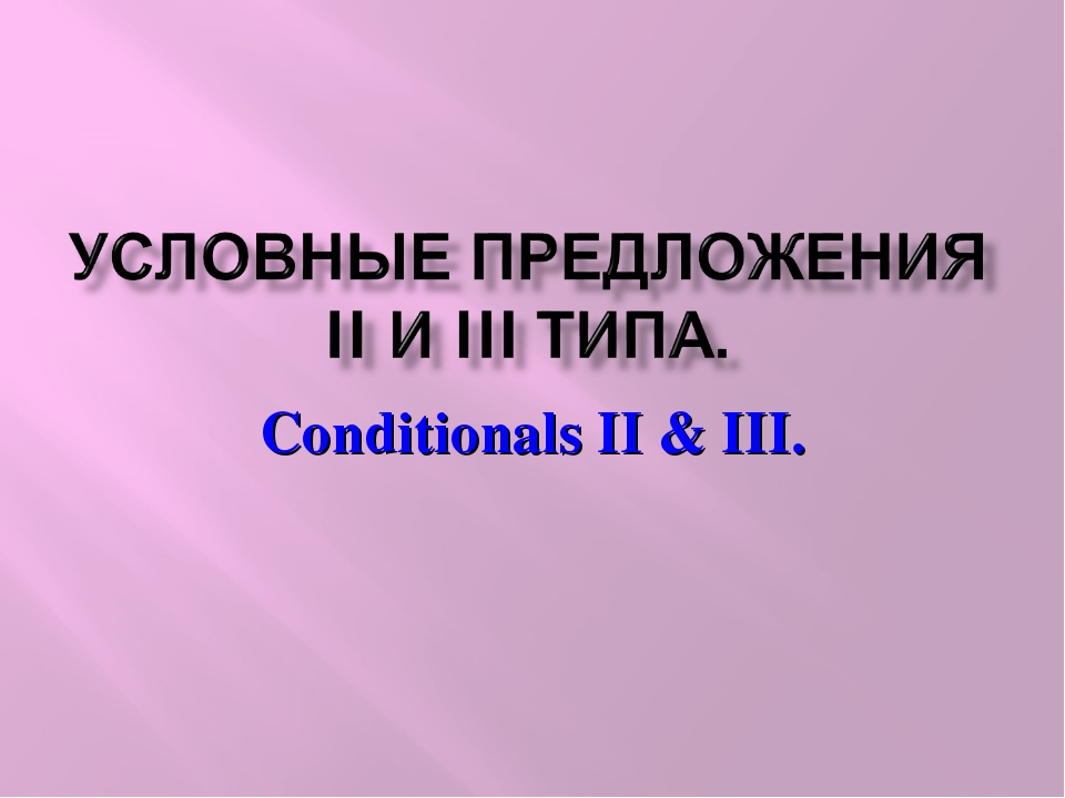 Conditionals II & III.