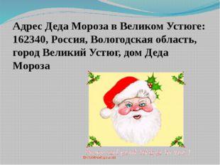 Адрес Деда Мороза в Великом Устюге: 162340, Россия, Вологодская область, горо