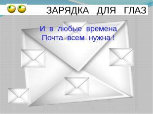 ЗАРЯДКА ДЛЯ ГЛАЗ И в любые времена Почта всем нужна !