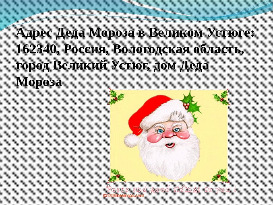 Адрес Деда Мороза в Великом Устюге: 162340, Россия, Вологодская область, горо...