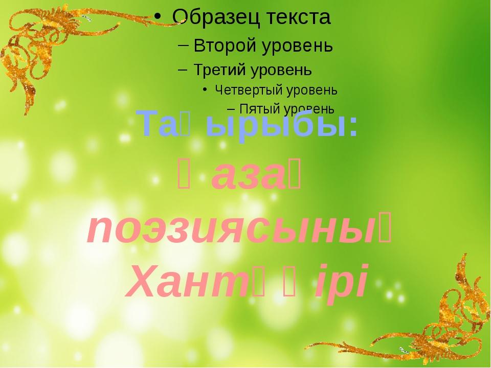 Тақырыбы: Қазақ поэзиясының Хантәңірі