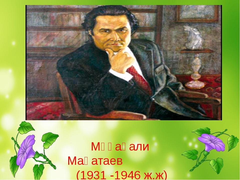 Мұқағали Мақатаев (1931 -1946 ж.ж)