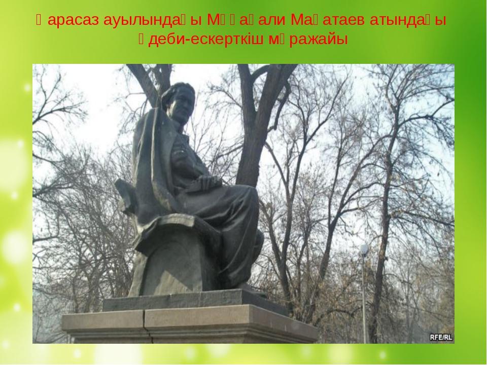 Қарасаз ауылындағы Мұқағали Мақатаев атындағы әдеби-ескерткіш мұражайы
