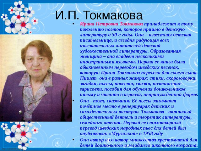 И.П. Токмакова Ирина Петровна Токмакова принадлежит к тому поколению поэтов,...