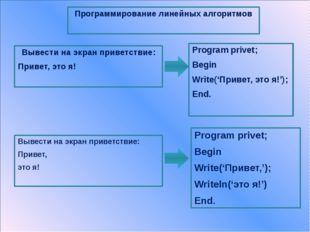 Операторы ветвления: Условный оператор Оператор выбора