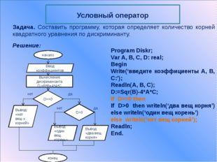 Операторы цикла Цикл с предусловием (цикл – пока) Цикл с постусловием (цикл