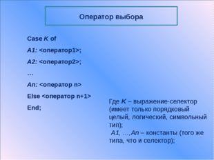 Форма записи: While  do  Цикл с предусловием (цикл – пока) да нет