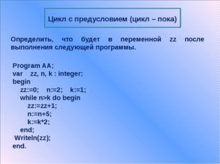 Формы записи: 1) for i:=n to m do  2) for i:=m downto n do  Цикл c параметро