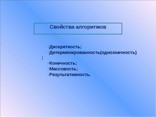 Свойства алгоритмов Дискретность; Детерминированность(однозначность); Конечн