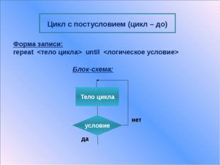 Задача. Написать программу, которая выводит на экран кубы чисел от 1 до 10 P