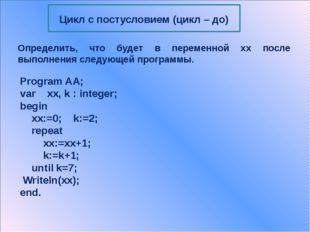 Определить, какие числа будет выдавать на экран дисплея следующая программа.