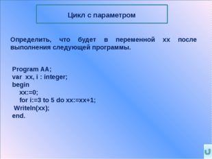 Символьные типы данных. Char 1 символ 1 байт String Строка символов от 1 до