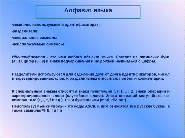 program ;  begin  end. uses  Const  Label  Type  Var  Структура программы на...