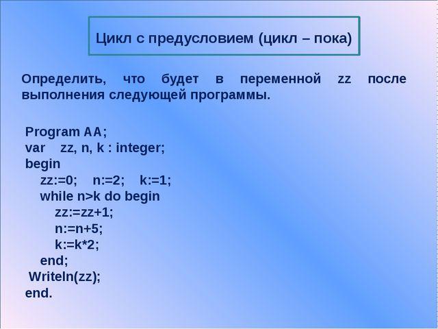 Формы записи: 1) for i:=n to m do  2) for i:=m downto n do  Цикл c параметро...