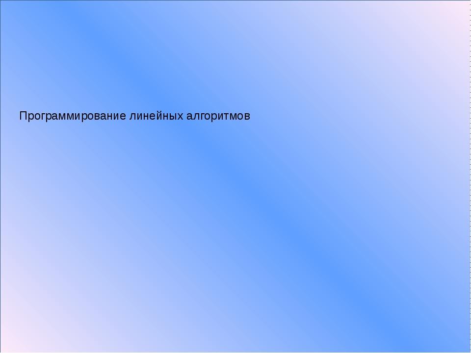 Оператор вывода Write( ) Writeln( ) Write – от англ «пиши» Предназначен для...