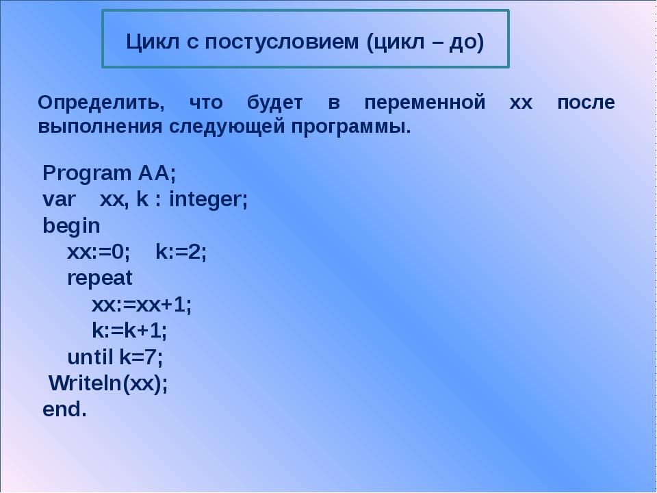 Определить, какие числа будет выдавать на экран дисплея следующая программа....