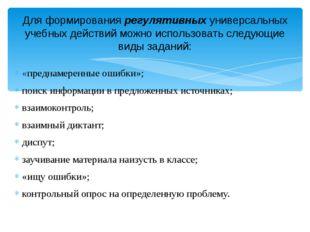 «преднамеренные ошибки»; поиск информации в предложенных источниках; взаимоко