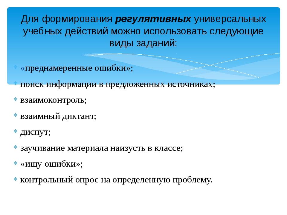 «преднамеренные ошибки»; поиск информации в предложенных источниках; взаимоко...