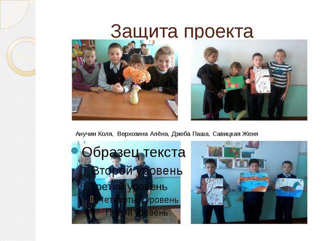 Защита проекта Анучин Коля, Верхозина Алёна, Дзюба Паша, Савицкая Женя