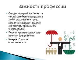 Сегодня андеррайтинг является важнейшим бизнес-процессом в любой страховой ко