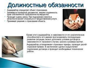 Андеррайтер определяет объект страхования. Занимается проверкой документов, с