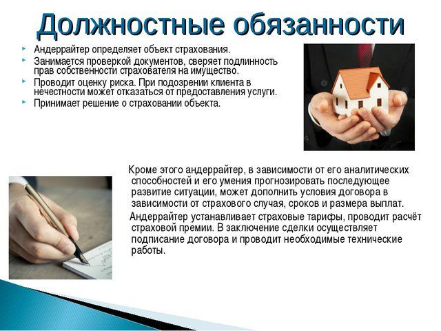 Андеррайтер определяет объект страхования. Занимается проверкой документов, с...