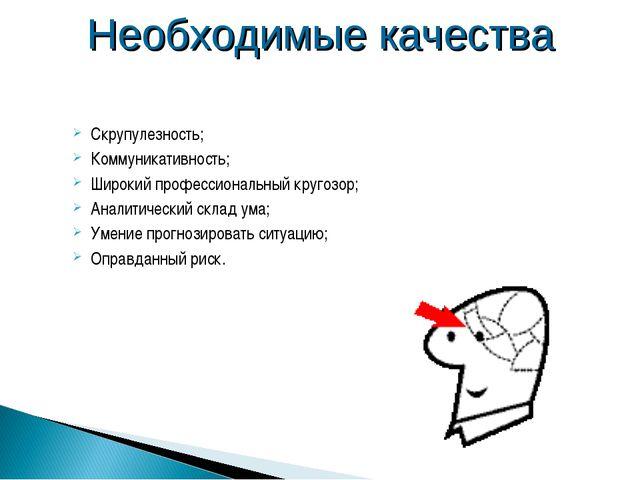 Скрупулезность; Коммуникативность; Широкий профессиональный кругозор; Аналити...