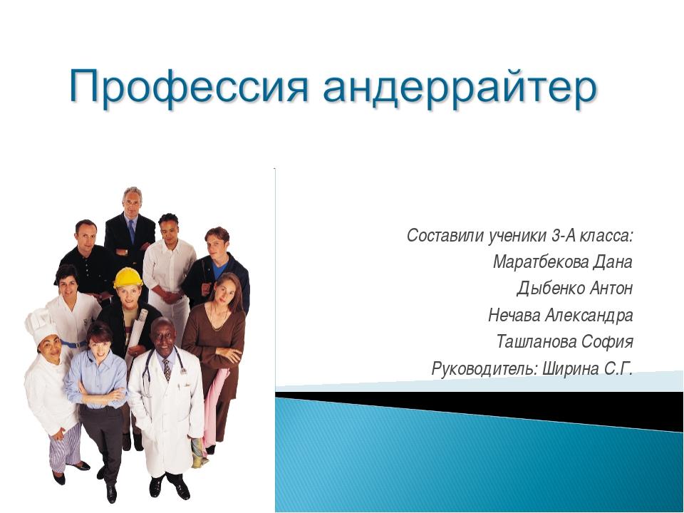 Составили ученики 3-А класса: Маратбекова Дана Дыбенко Антон Нечава Александ...