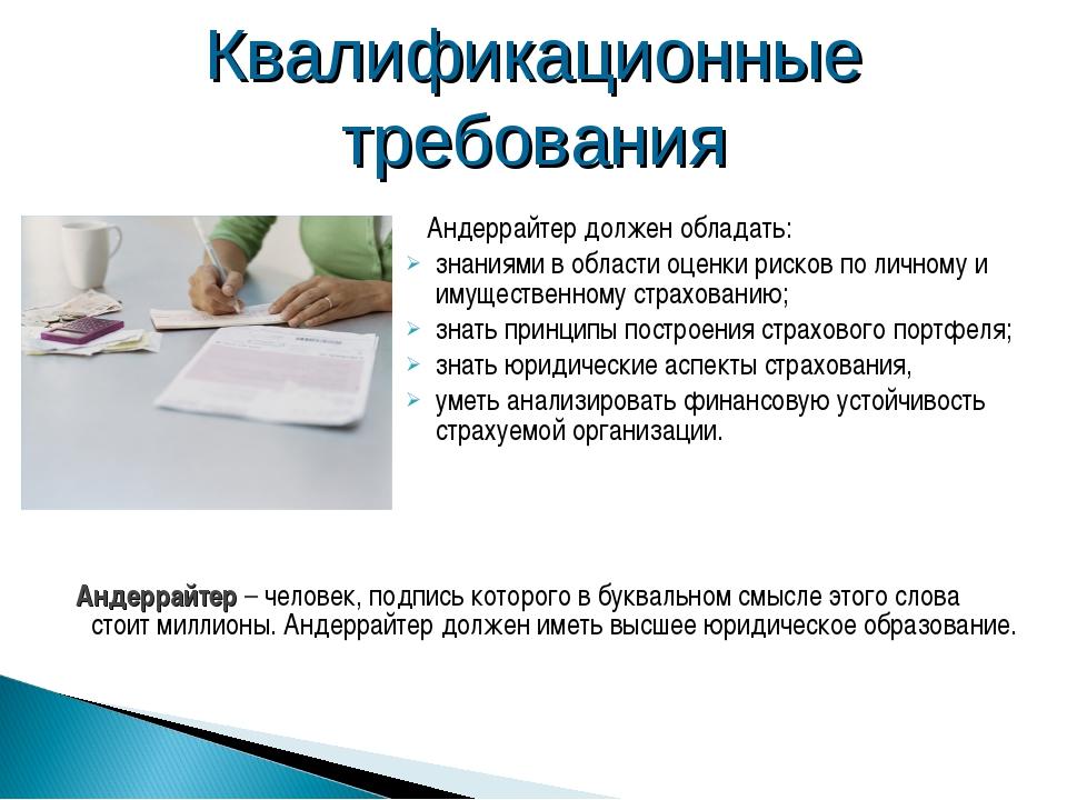 Андеррайтер должен обладать: знаниями в области оценки рисков по личному и и...