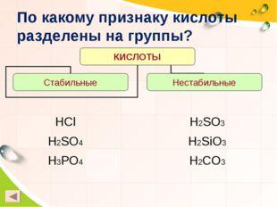 По какому признаку кислоты разделены на группы? HCl H2SO4 H3PO4 H2SO3 H2SiO3