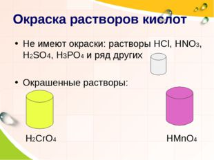 Окраска растворов кислот Не имеют окраски: растворы HCl, HNO3, H2SO4, H3PO4 и