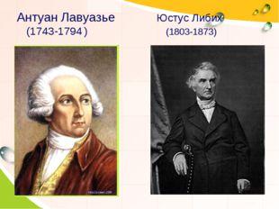 Антуан Лавуазье Юстус Либих (1743-1794 ) (1803-1873)