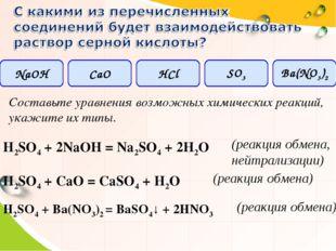 Составьте уравнения возможных химических реакций, укажите их типы. NaОH CaO H