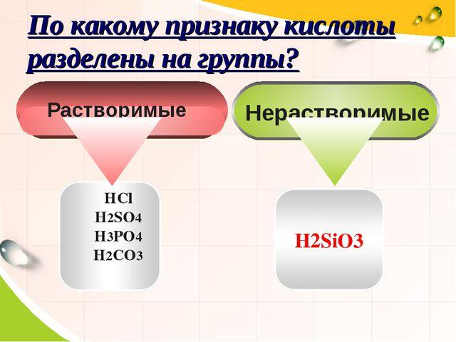 По какому признаку кислоты разделены на группы? HCl H2SO4 H3PO4 H2CO3 Нераств...