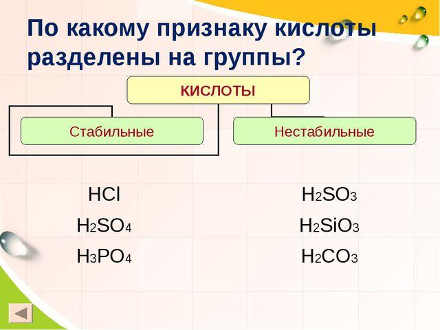 По какому признаку кислоты разделены на группы? HCl H2SO4 H3PO4 H2SO3 H2SiO3...