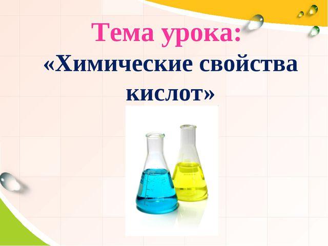Тема урока: «Химические свойства кислот»