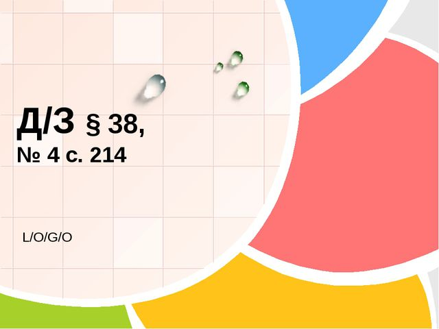 Д/З § 38, № 4 с. 214 L/O/G/O
