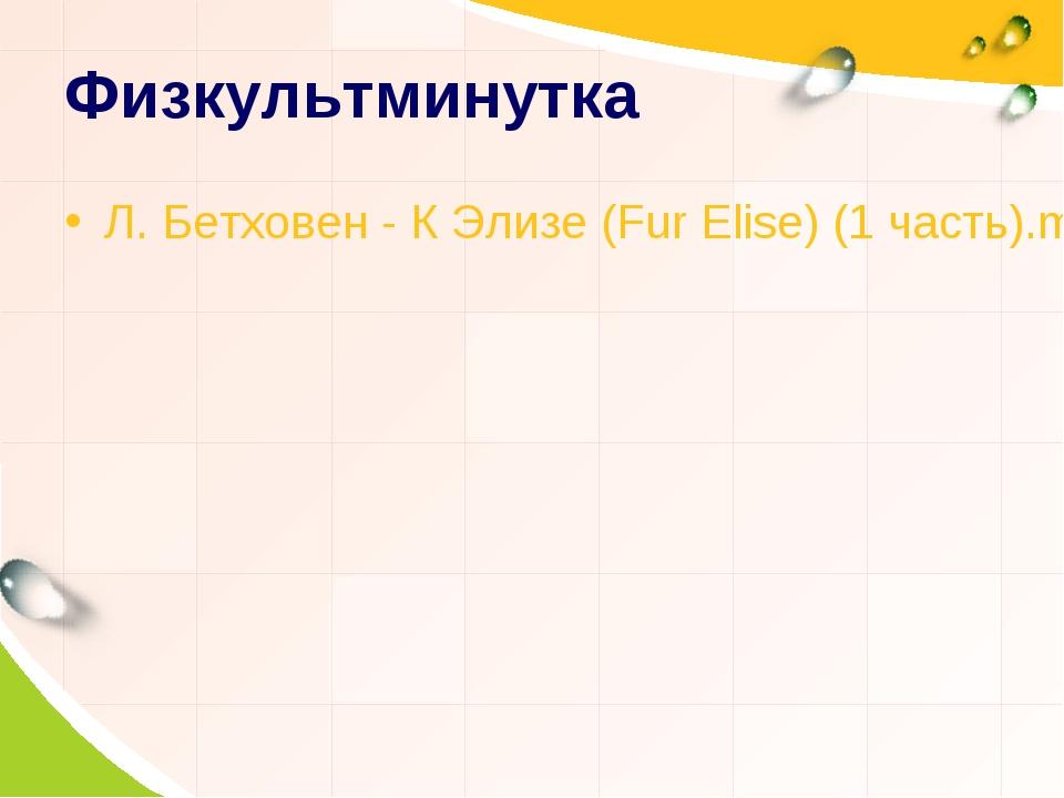 Физкультминутка Л. Бетховен - К Элизе (Fur Elise) (1 часть).mp4