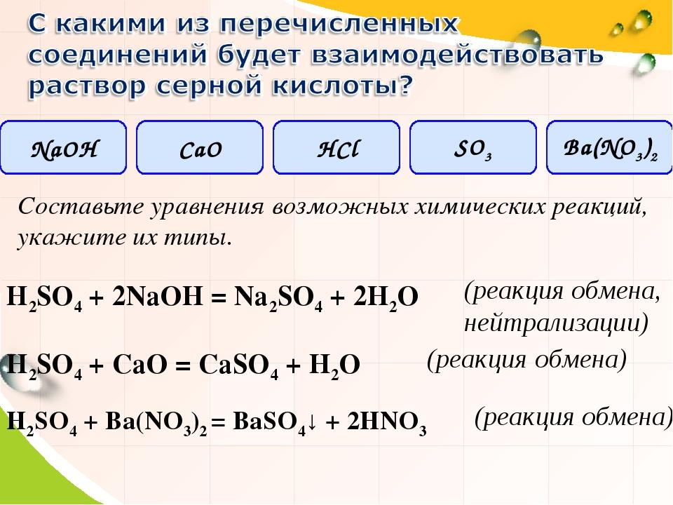 Составьте уравнения возможных химических реакций, укажите их типы. NaОH CaO H...
