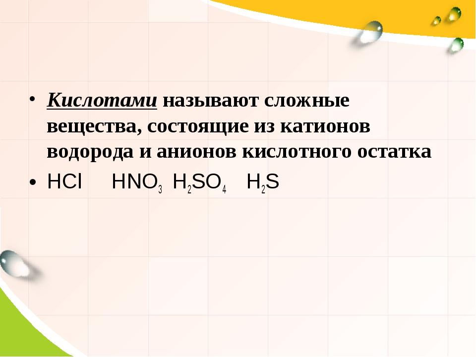 Кислотами называют сложные вещества, состоящие из катионов водорода и анионов...