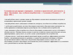 Саламанкская декларация о принципах , политике и практической деятельности в