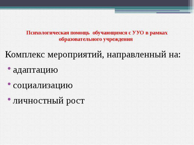 Психологическая помощь обучающимся с УУО в рамках образовательного учреждения...