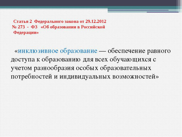 Статья 2 Федерального закона от 29.12.2012 № 273 - ФЗ «Об образовании в Росс...