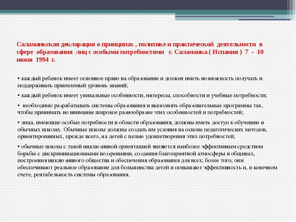 Саламанкская декларация о принципах , политике и практической деятельности в...