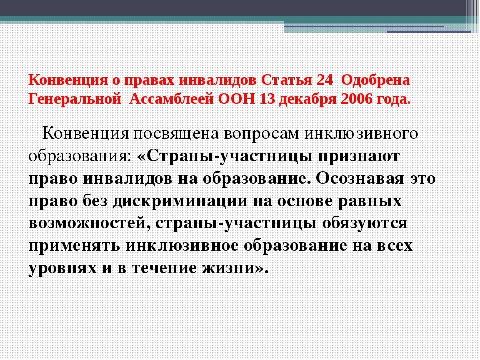 Конвенция о правах инвалидов Статья 24 Одобрена Генеральной Ассамблеей ООН 13...