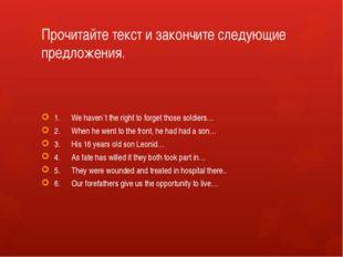 Прочитайте текст и закончите следующие предложения. 1.We haven`t the right t