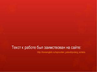 Текст к работе был заимствован на сайте: http://iloveenglish.ru/topics/den_po