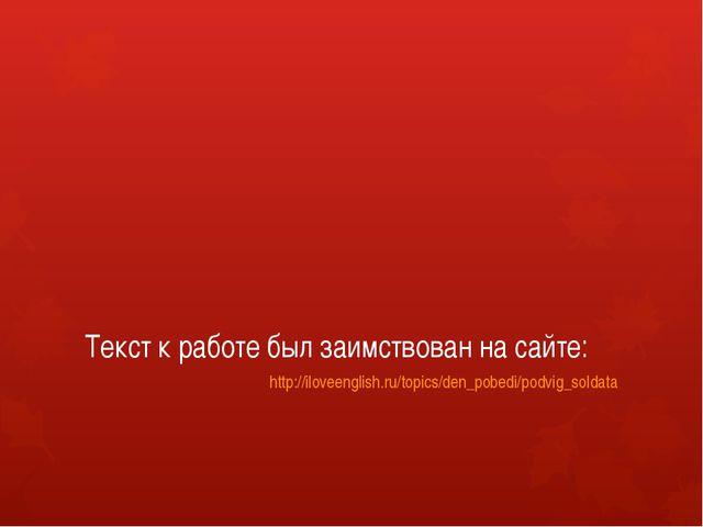 Текст к работе был заимствован на сайте: http://iloveenglish.ru/topics/den_po...