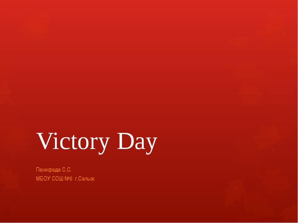 Victory Day Панифеда С.С. МБОУ СОШ №6 г.Сальск
